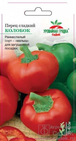 Семена болгарского перца сладкого