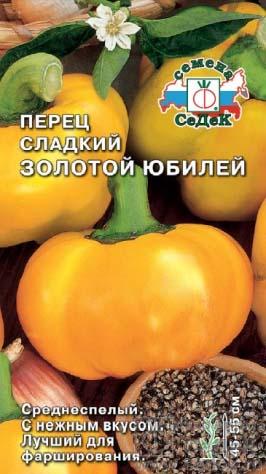 Лучшие сорта перца желтого: посадка и уход